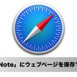 【Mac】OneNote にウェブページを保存できるSafari 機能拡張「OneNote Clipper」