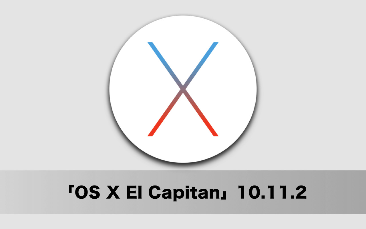 Apple、「OS X El Capitan 10.11.2」リリース