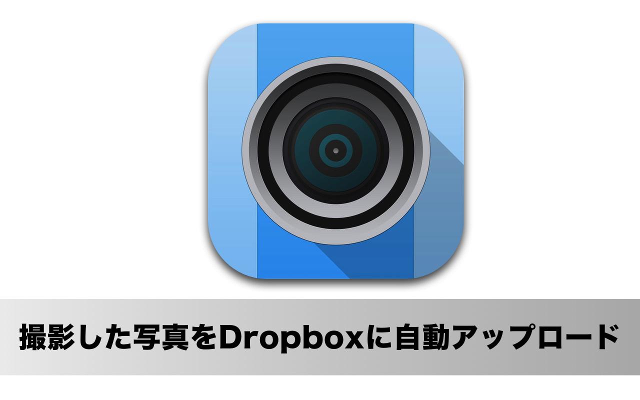 iPhoneで撮影した写真をDropboxに自動アップロードできるアプリ「QuickDropShot」