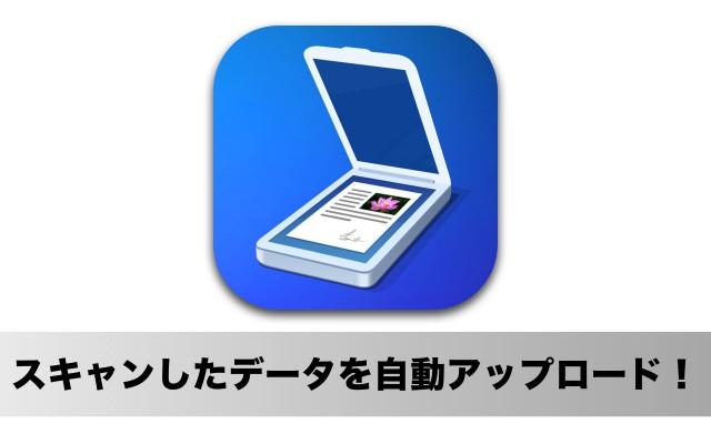 神すぎる自動アップロード機能!超絶便利なiPhoneスキャンアプリ「Scanner Pro」