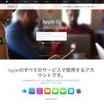 Apple ID のパスワードを変更する方法【2016年版】