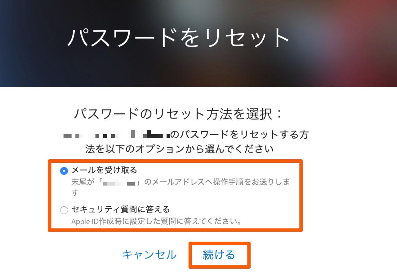 の 忘れ パスワード を id た アップル