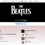 「The Beatles(ザ・ビートルズ)」の楽曲が「Apple Music」で配信開始!