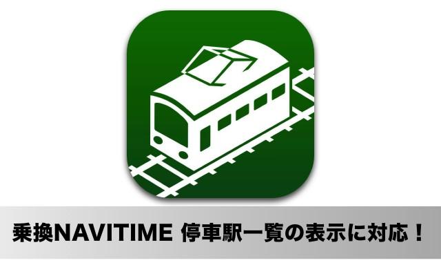 iPhoneアプリ「乗換NAVITIME」で停車駅の一覧を確認できるようになった!