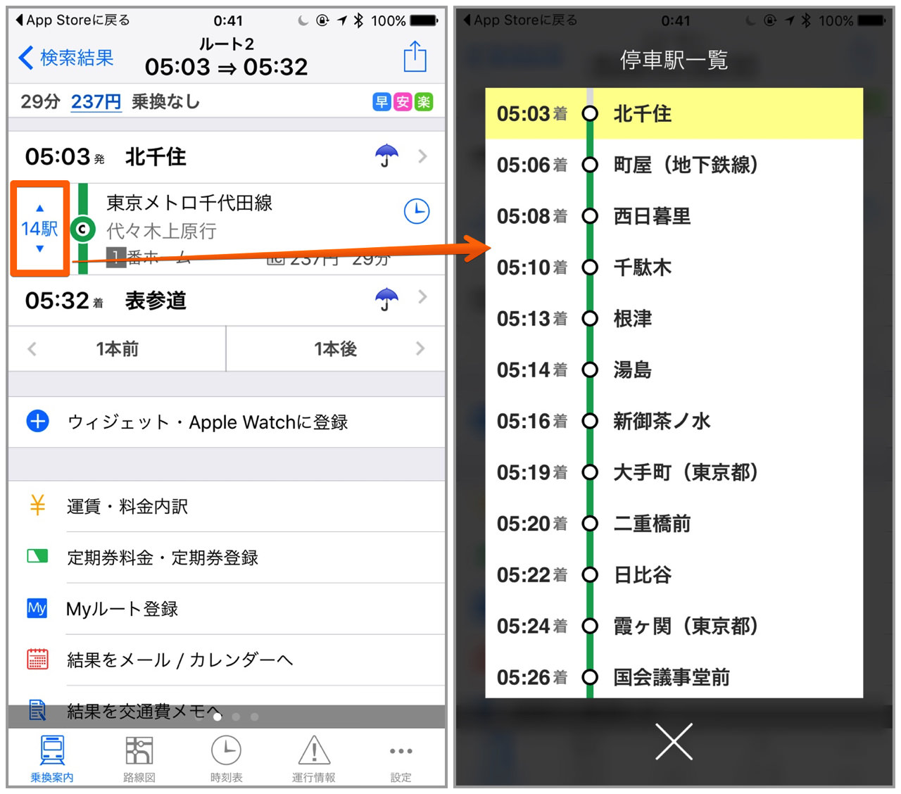 Transfer navitime stop station list2