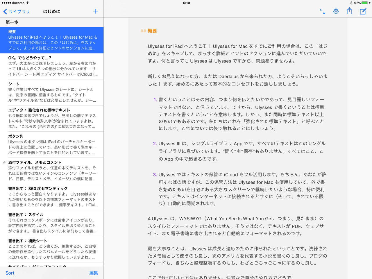 Ulysses for ipad3