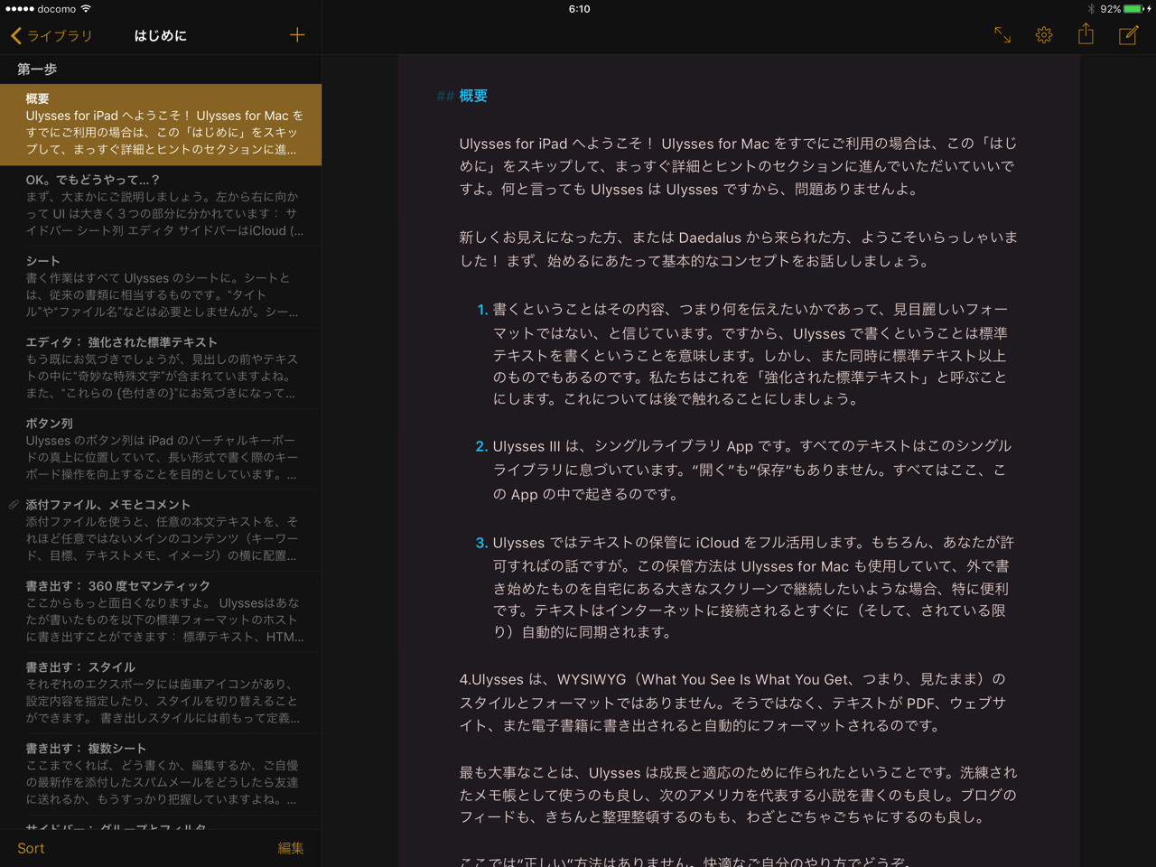 Ulysses for ipad4