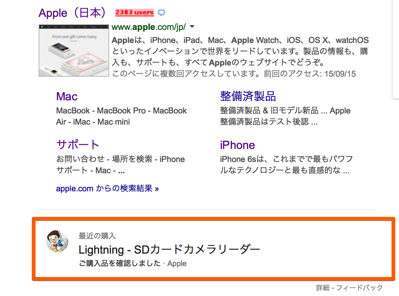 View recent purchase history search for apple in search engine1