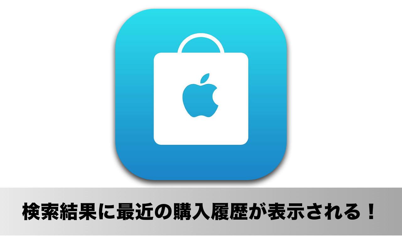 Googleで「Apple」を検索すると「最近の購入履歴」が表示されるって知ってた?
