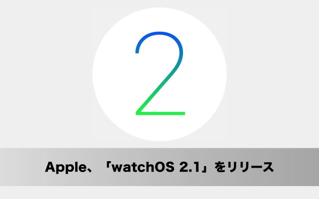 Apple、「watchOS 2.1」をリリース
