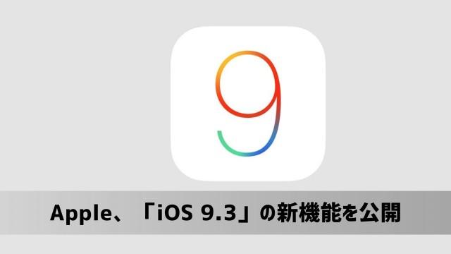iOS 9.3:「Night Shift」「Quick Actions」メモアプリの「Touch ID」など 新機能が多数公開