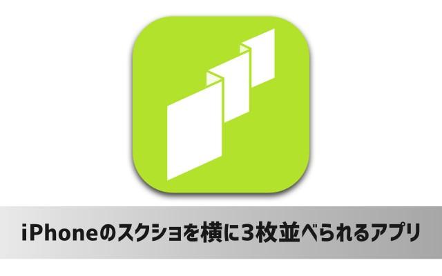 iPhoneのスクリーンショットを横に3枚並べて1つに加工できるアプリ「fotoring」