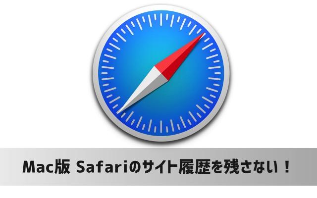 【Mac】Safariでサイトの履歴を残さずに閲覧・検索する方法