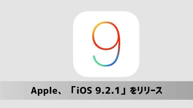 Apple、「iOS 9.2.1」をリリース