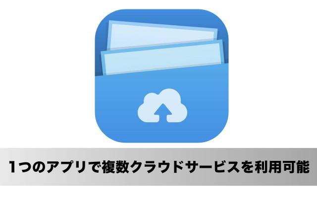 神アプリ!たった1つのアプリでDropbox・OneDrive・Google フォト・Instagramの写真を閲覧・保存できるiPhoneアプリ「PhotoStackr for Cloud」