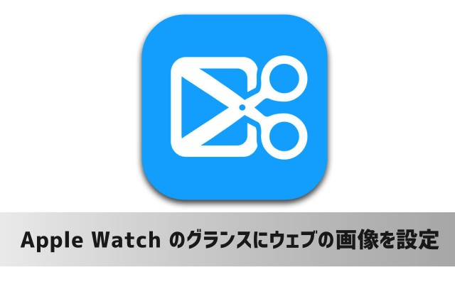 「Apple Watch」のグランスにウェブページの画像を表示できるアプリ「WatchClip」