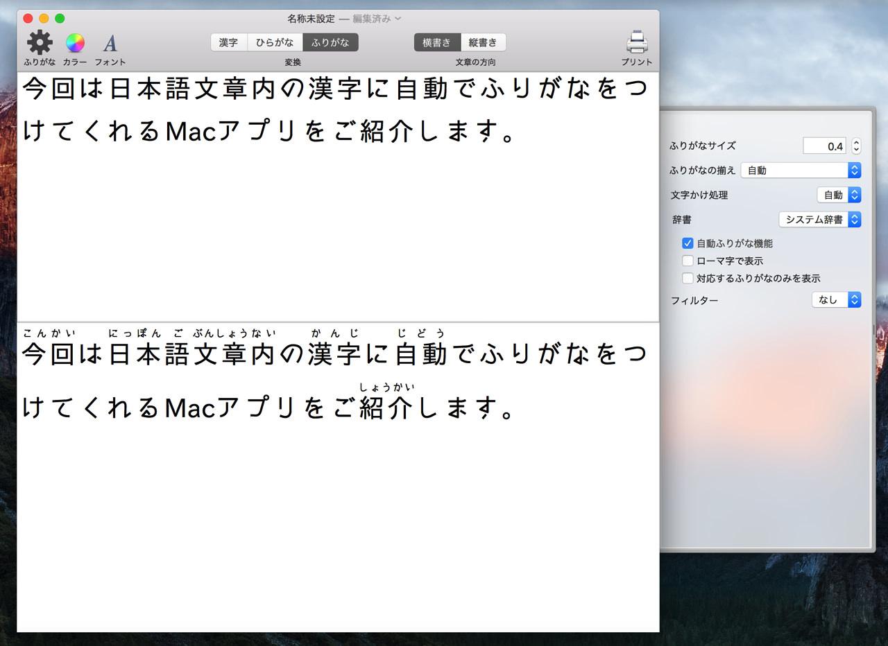 Simple furigana2