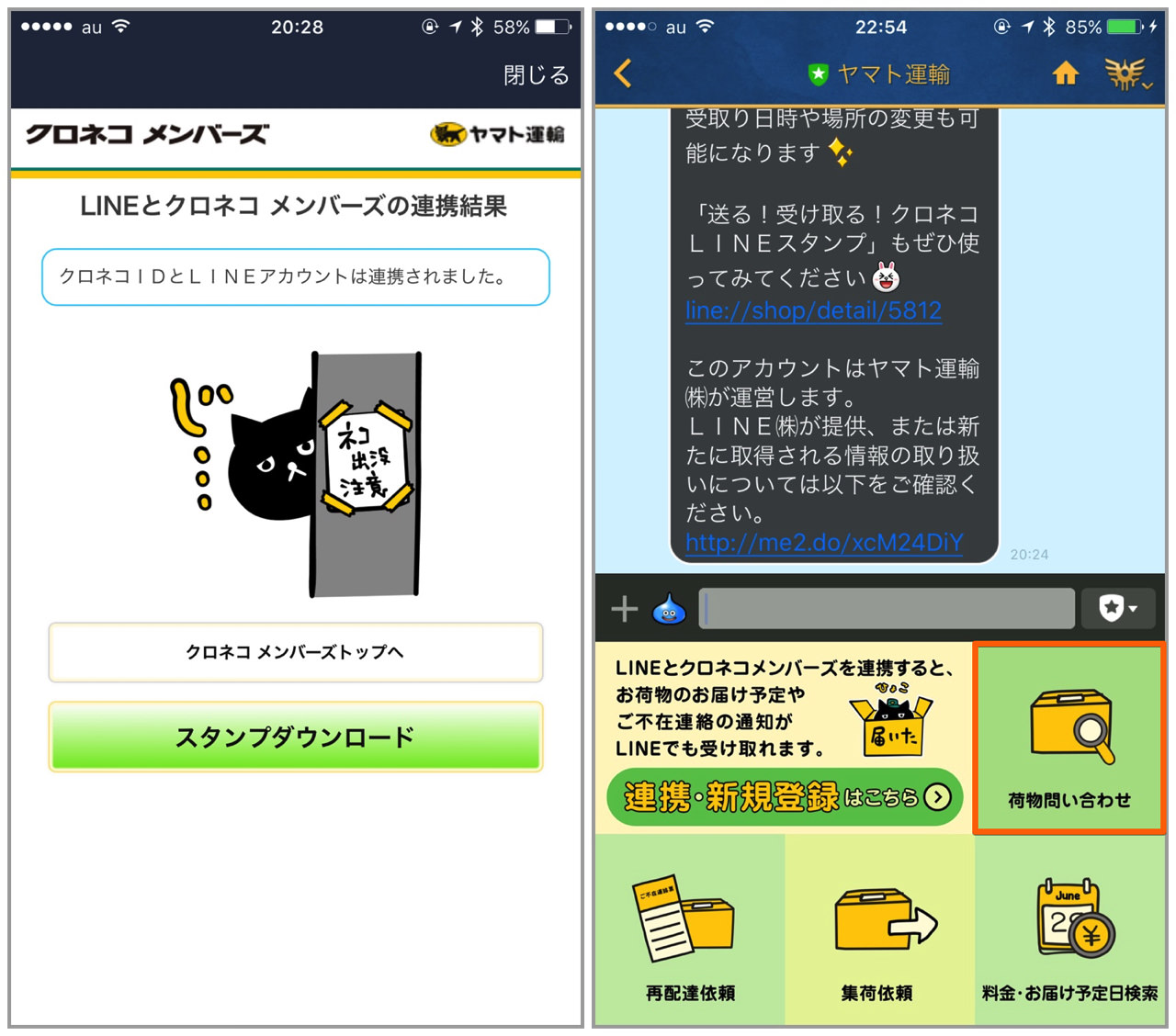 Yamato transport is ready for cooperation with line4