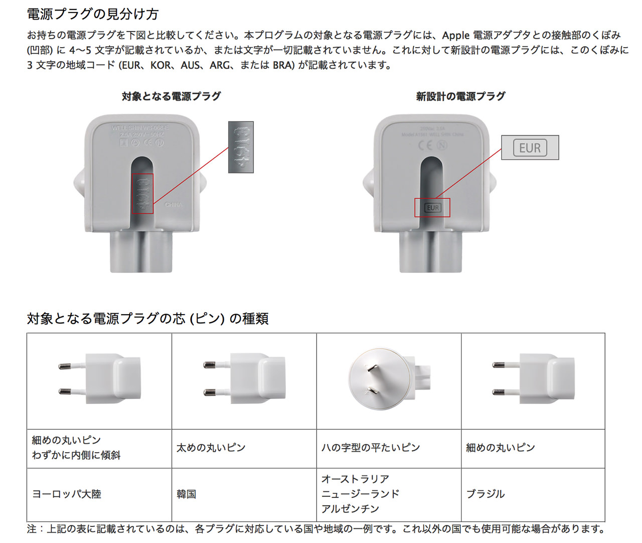 Apple ac power plug exchange program1