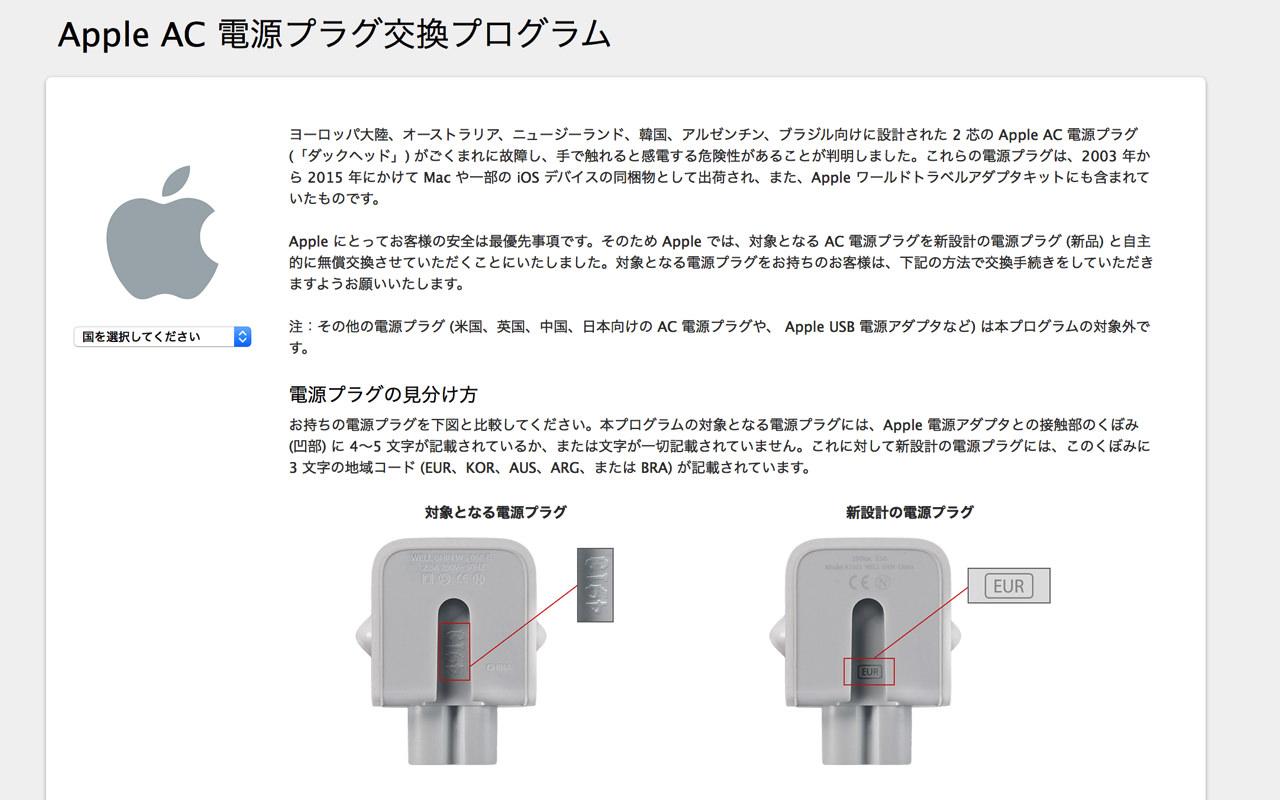 Apple、「AC 電源プラグ交換プログラム」実施。日本向けAC電源アダプタは対象外