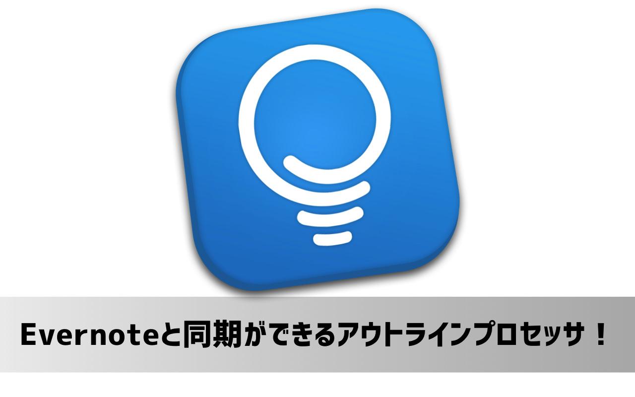 ついに登場!Evernoteと同期できるMac向けアウトラインプロセッサ「Cloud Outliner 2 Pro」