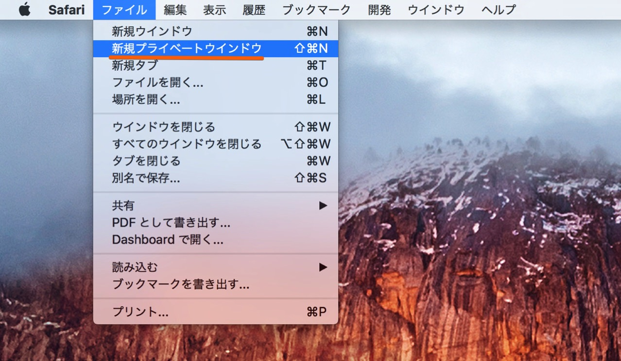 How to browse the web site without leaving the safari history of mac3