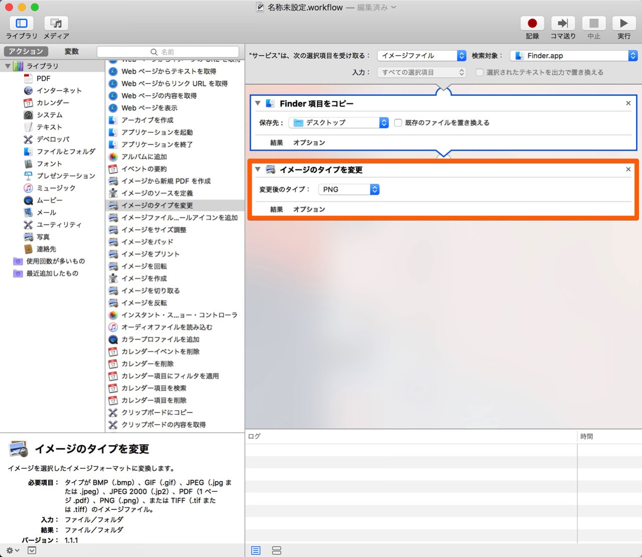How to change the file format of the image in automator8