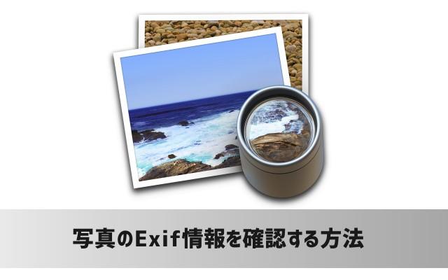 Macの「プレビュー」で写真のExif情報を表示する方法