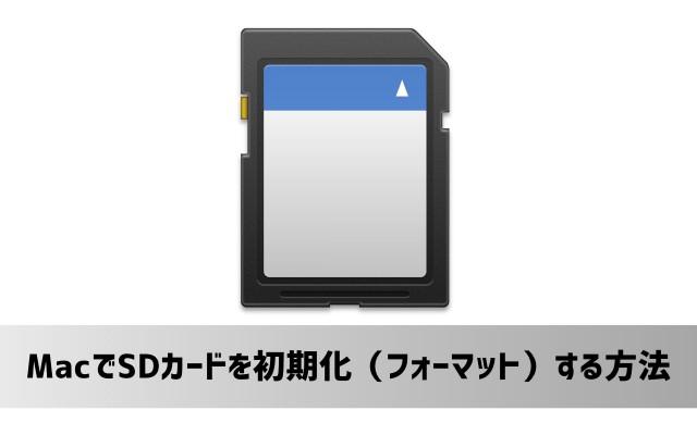 MacでSDカードをフォーマット(初期化)する方法【El Capitan 対応版】