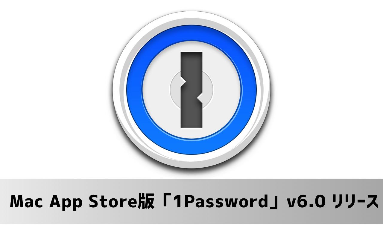 Mac向けパスワード管理アプリ「1Password」バージョン6.0 リリース!データベース形式もOPVaultへ移行