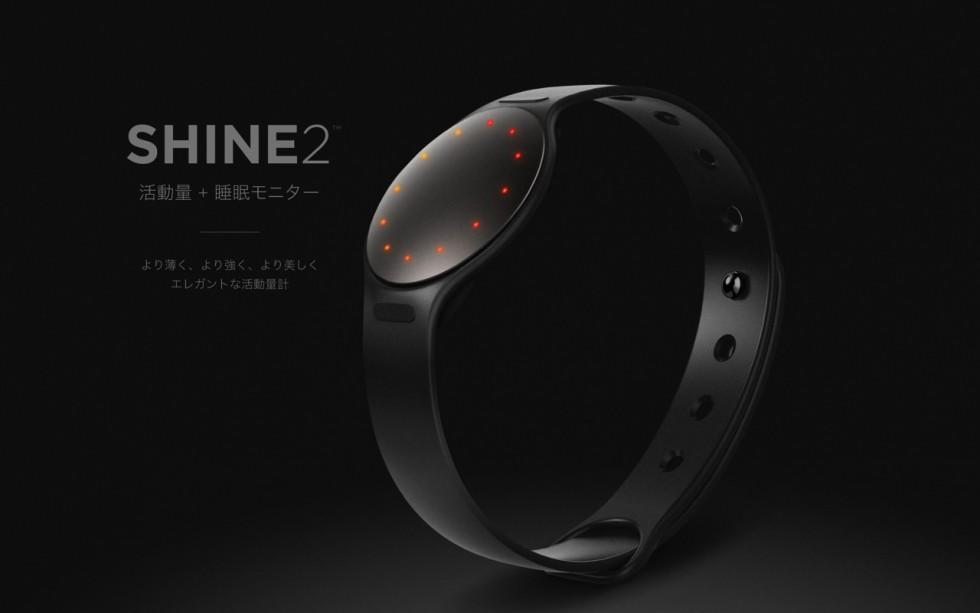 【レビュー】活動量と睡眠を全自動でモニターできるウェアラブルデバイス「MISFIT SHINE 2」