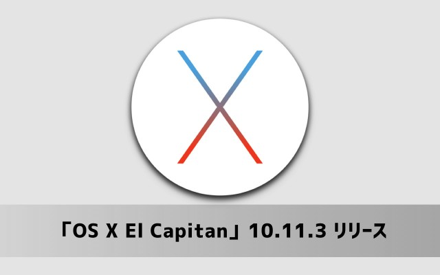 Apple、「OS X El Capitan 10.11.3」リリース