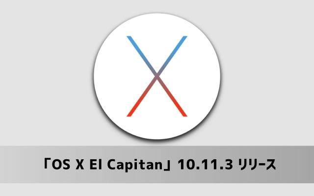 Apple、「OS X El Capitan 10.11.3」リリース