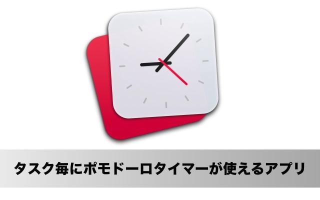タスク管理とポモドーロタイマーが合体したMacアプリ「Pomodoro Done」