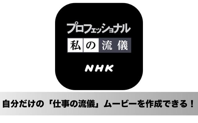 これはハマる!あなただけの「プロフェッショナル 仕事の流儀」風 ムービーを作成できる公式アプリが登場!