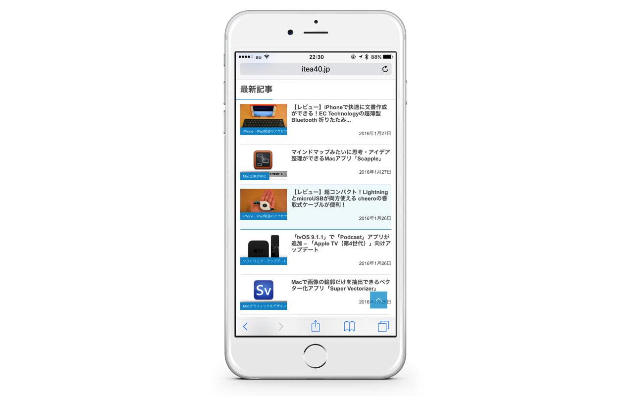 【修正済み】iOS版「Safari」のアドレスバーをタップして突然クラッシュ&フリーズした時の対処法