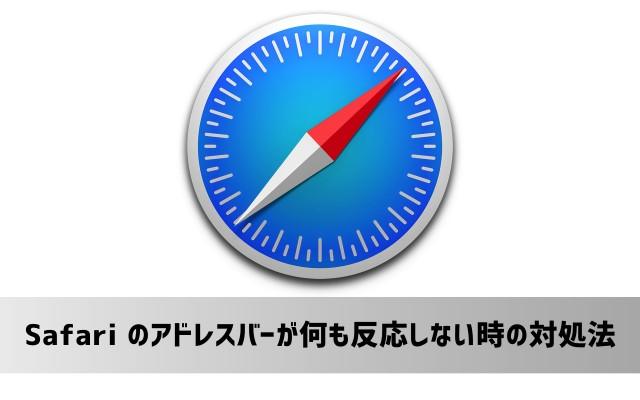 【修正済み】Mac版「Safari」のアドレスバーに何も入力できなくなった時の対処法
