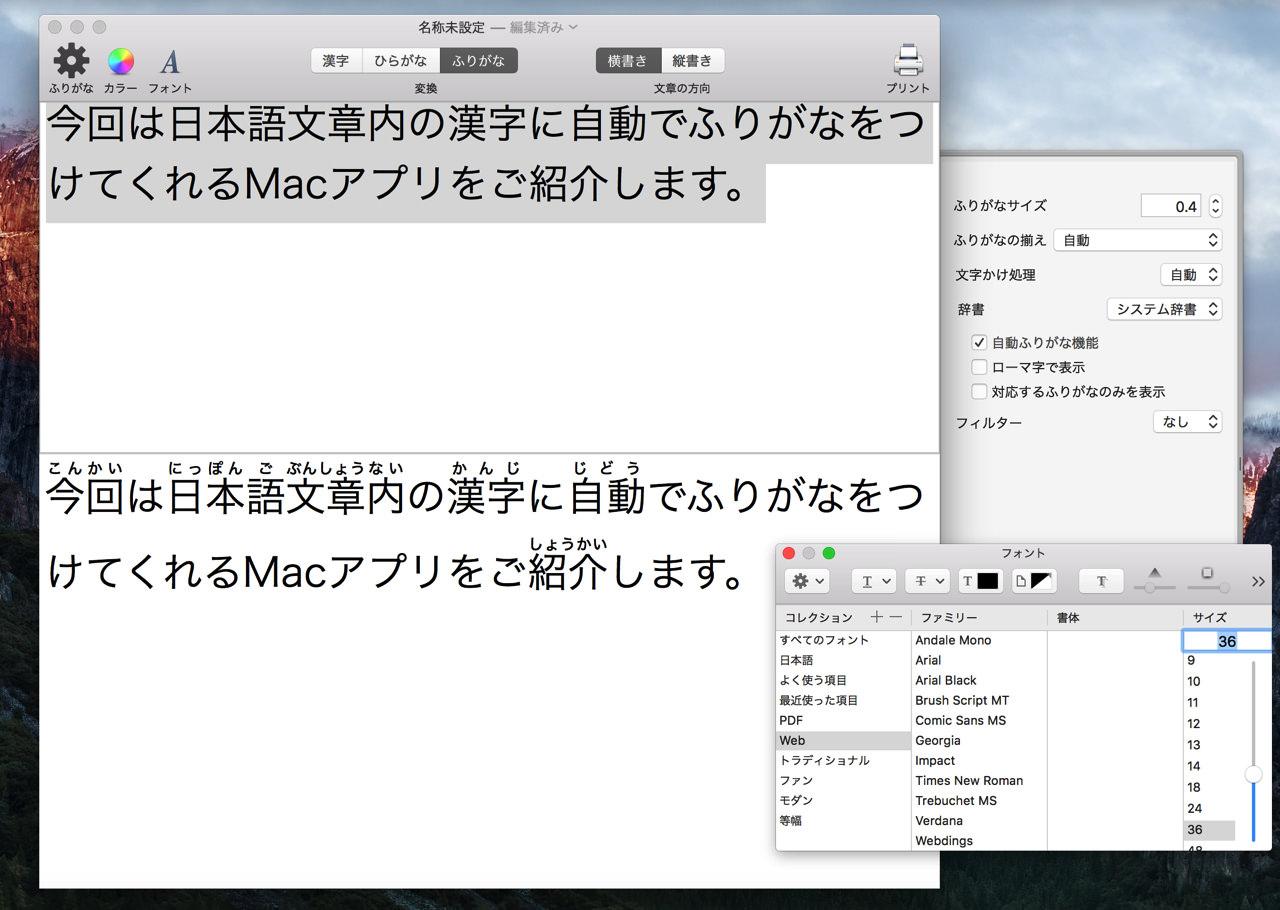 Simple furigana3