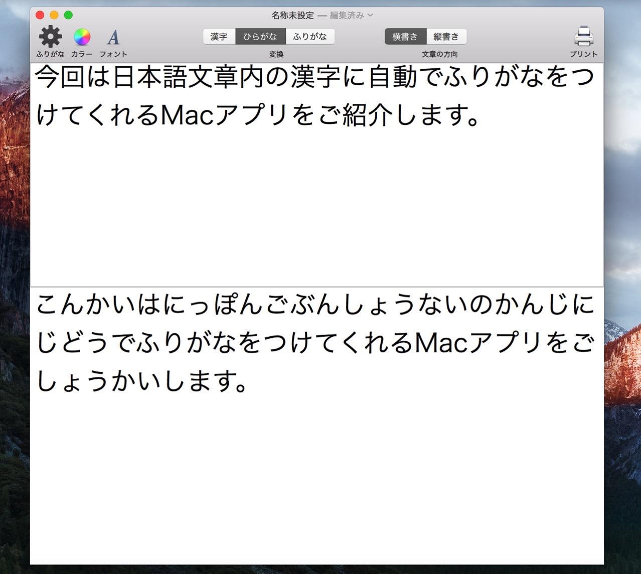 Simple furigana4