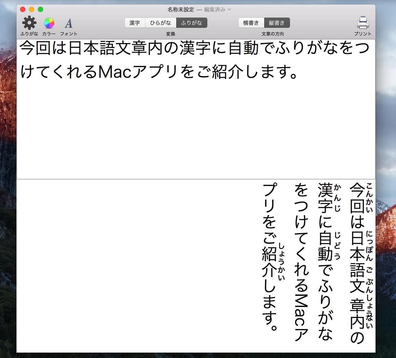 Simple furigana5