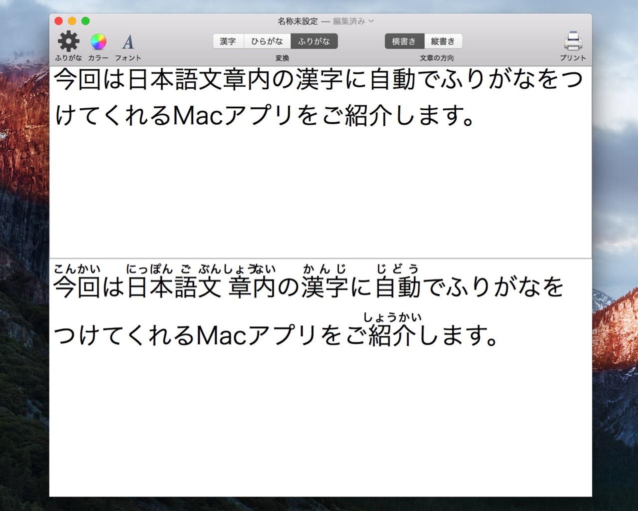 Simple furigana6