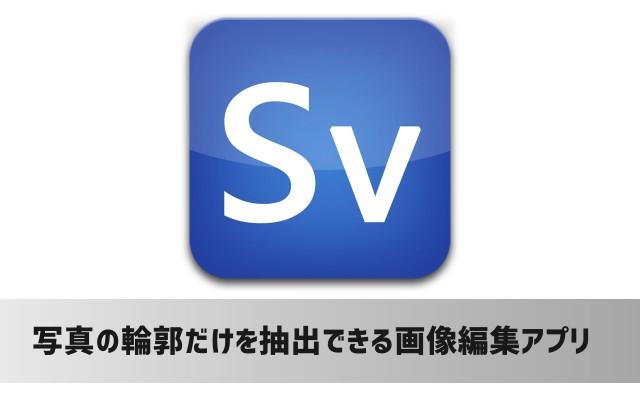 Macで画像の輪郭だけを抽出できるベクター化アプリ「Super Vectorizer」