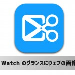 """<span class=""""title"""">「Apple Watch」のグランスにウェブページの画像を表示できるアプリ「WatchClip」</span>"""