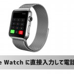 "<span class=""title"">「Apple Watch」に直接番号を入力して電話できるアプリ「WatchPad」</span>"