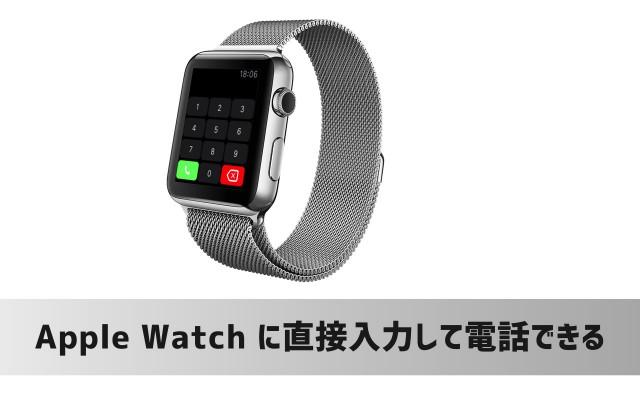 「Apple Watch」に直接番号を入力して電話できるアプリ「WatchPad」