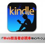 ブロガー必読!Kindle本【全品999円】Web担当者必読本キャンペーン実施中!