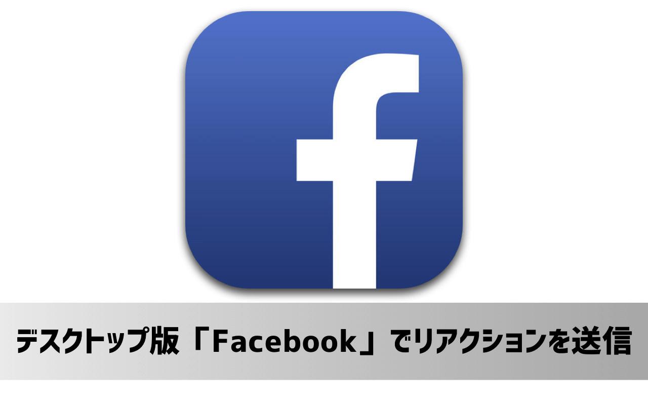 PC版「Facebook」で「超いいね!」などのリアクションを入力する方法