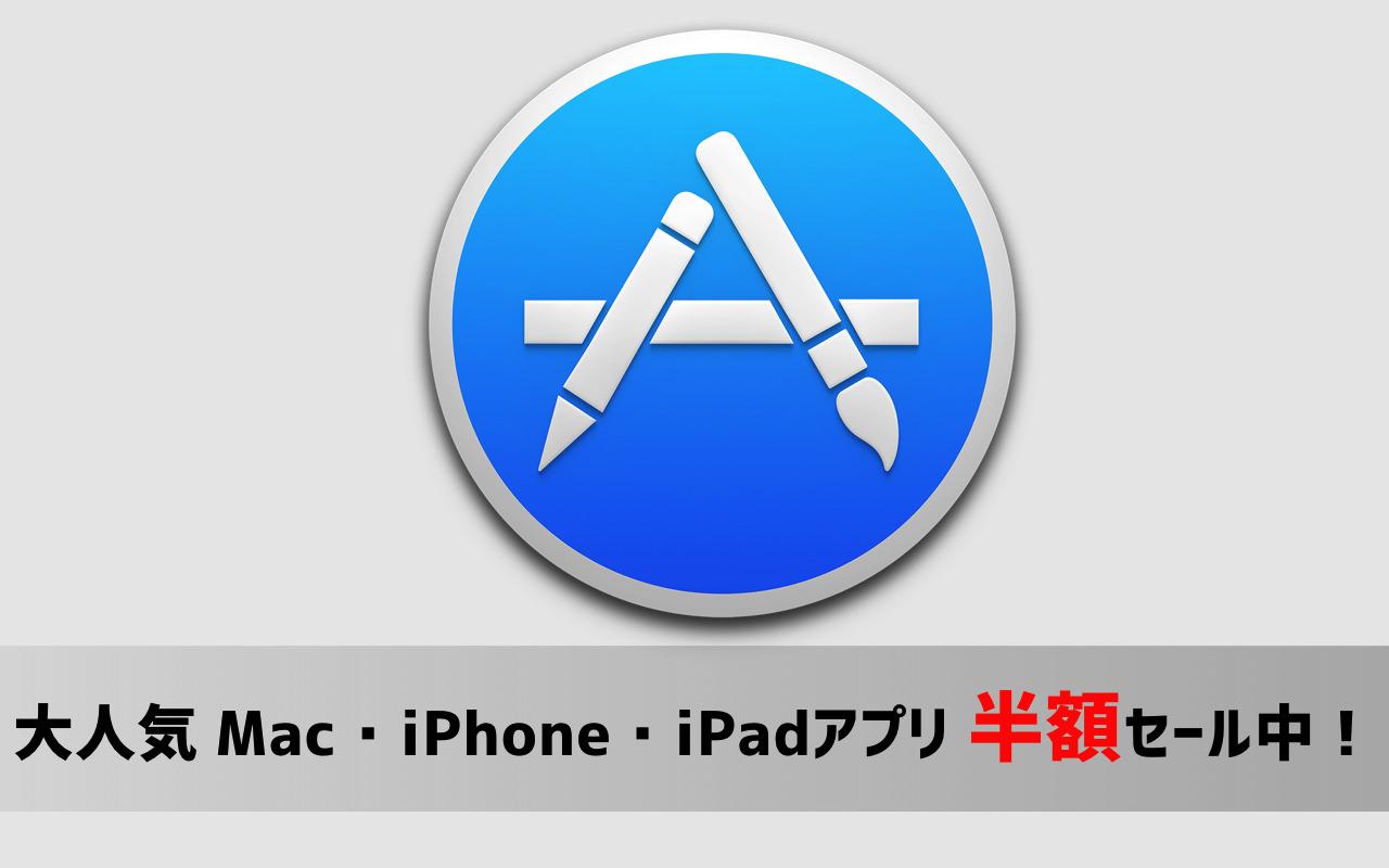 【半額ラッシュ】大人気のMac・iPhone・iPadアプリが値下げセール実施中!