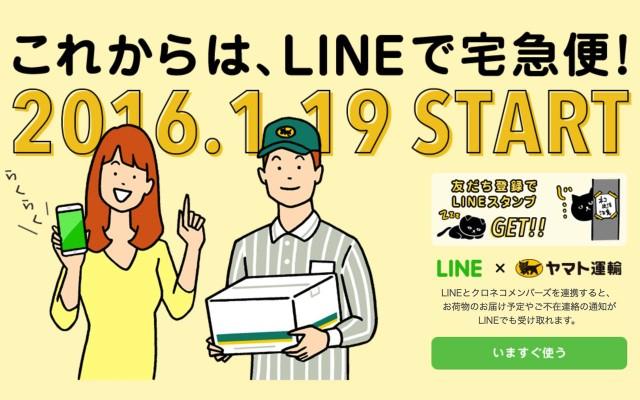 ヤマト運輸、LINEで宅急便サービスを開始!「お届け予定」や「不在連絡」の確認、「再配達依頼」もできる!