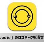 「Foodie」の写真に入るロゴマークを消す方法